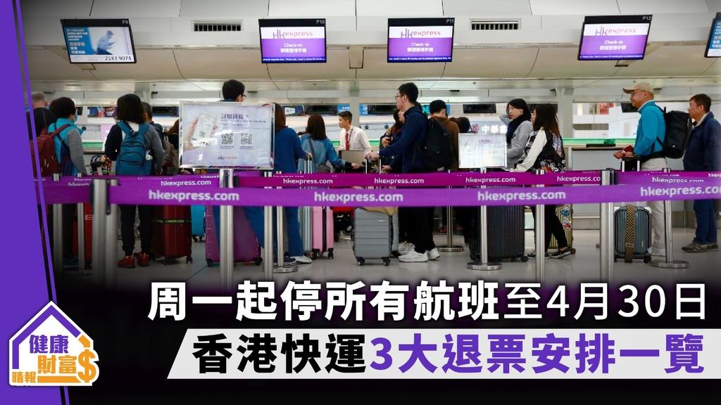 【HK Express】周一起停所有航班至4月30日 香港快運3大退票安排一覽