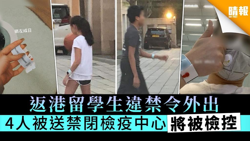 【家居隔離】返港留學生違禁令外出用餐遊走 林鄭:零容忍即時檢控