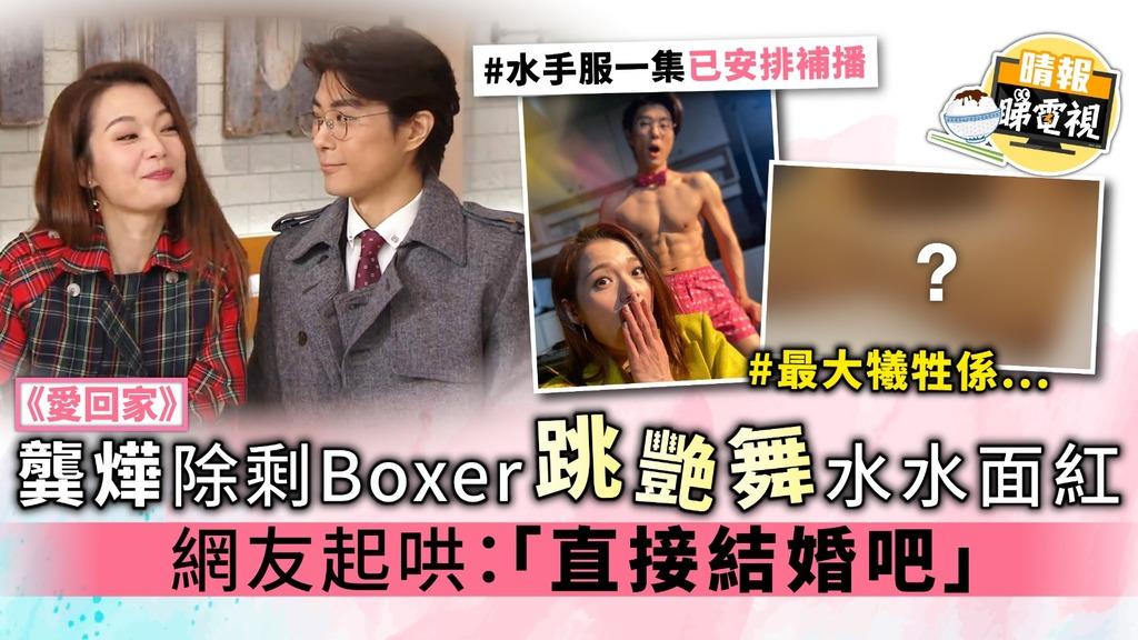 《愛回家》龔燁除剩Boxer跳艷舞水水面紅 網友起哄:「直接結婚吧」