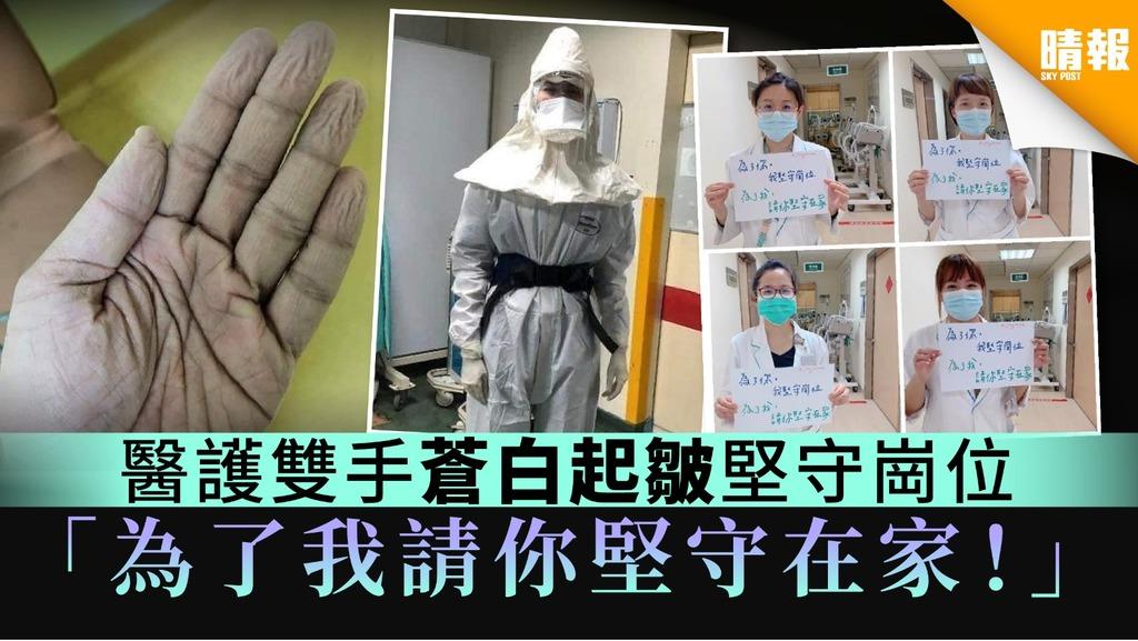 【台灣疫情】醫護雙手蒼白起皺堅守崗位 「為了我請你堅守在家!」