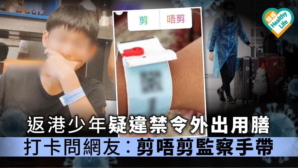 【家居檢疫】返港少年疑違禁令外出用膳 打卡問網友︰剪唔剪監察手帶