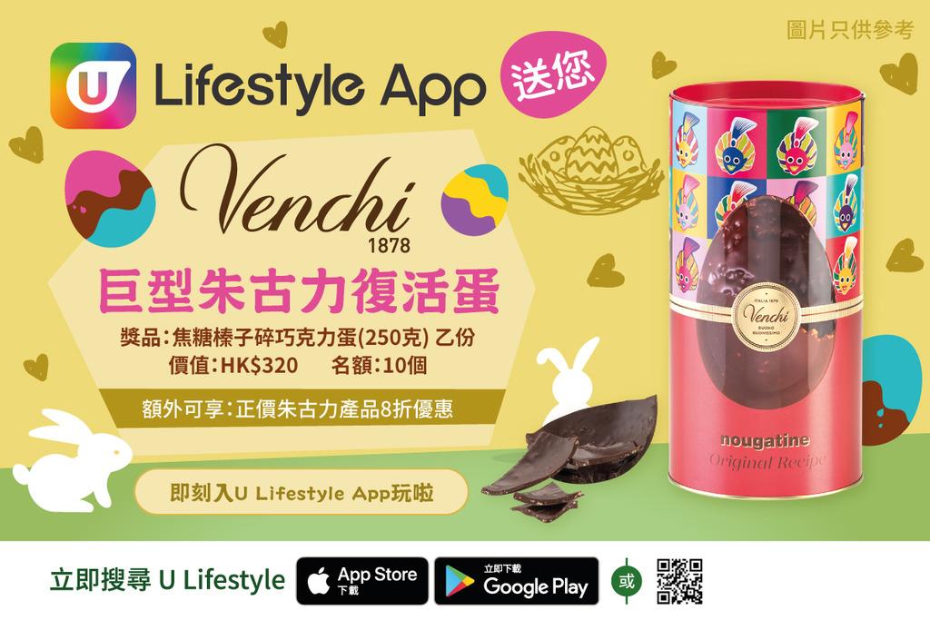 U Lifestyle App 送您Venchi巨型朱古力復活蛋!