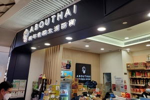 【AbouThai】阿布泰國生活百貨4月進駐沙田 2500呎新店將成全港最大分店