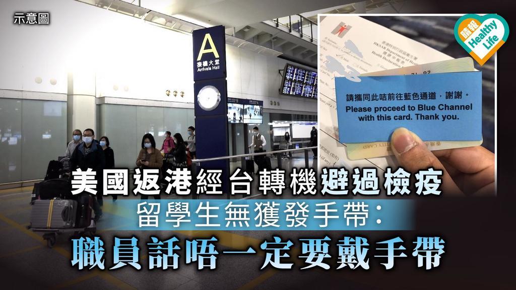 【家居隔離】美國返港經台轉機避過檢疫 留學生無獲發手帶 政府表示正了解