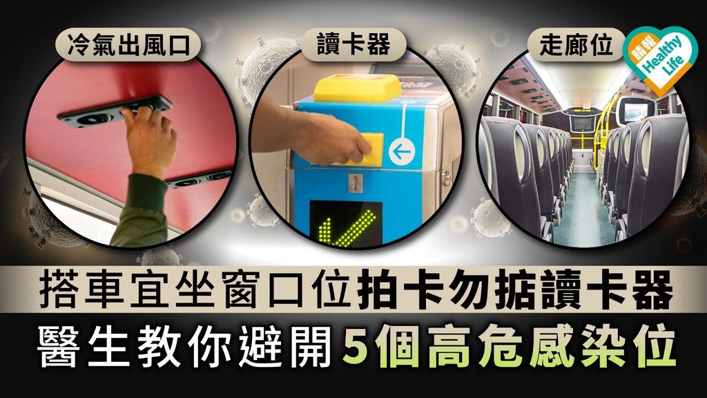 【搭車防疫法】搭車宜坐窗口位拍卡勿掂讀卡器 醫生教你避開5個高危感染位