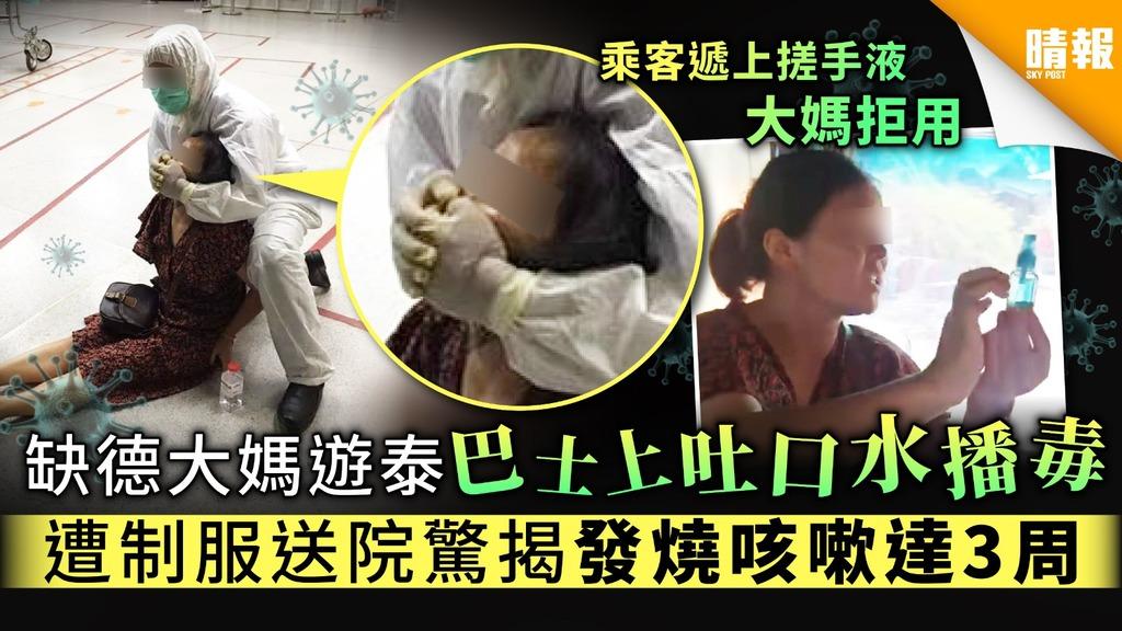 【新冠肺炎】缺德大媽遊泰巴士上吐口水播毒 遭制服送院驚揭發燒咳嗽達3周
