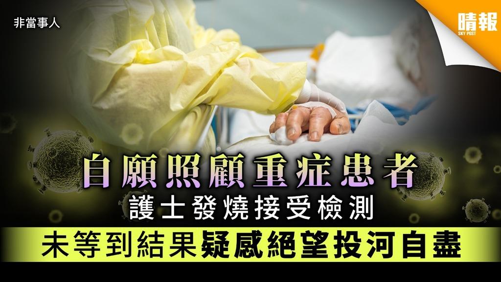 【意大利疫情】自願照顧重症患者 護士發燒接受檢測 未等到結果疑感絕望投河自盡