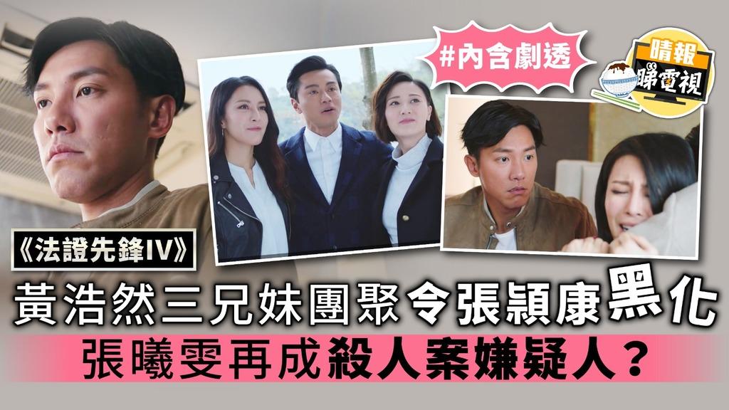 【法證先鋒IV】黃浩然三兄妹團聚令張頴康黑化 張曦雯再成殺人案嫌疑人?