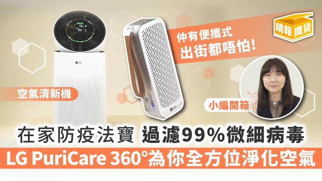 【家居防疫】在家防疫法寶 過濾99%微細病毒 LG PuriCare 360°為你全方位淨化空氣