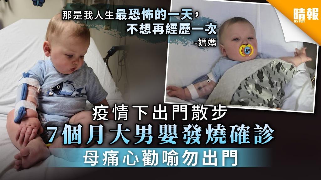 【美國疫情】7個月大男嬰出門散步後發燒確診 母痛心勸喻勿出門