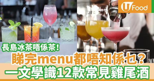 【雞尾酒種類】雞尾酒名稱奇怪 飲完都唔知係咩?一文教你認清12款酒吧餐廳常見調酒