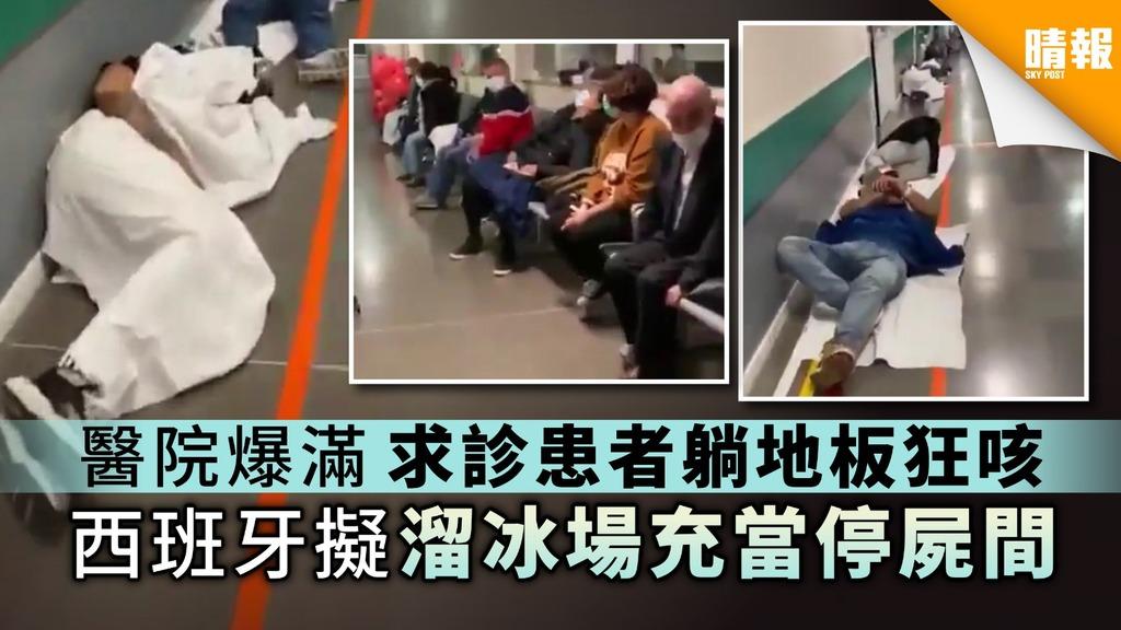 【西班牙疫情】醫院爆滿求診患者躺地板狂咳 西班牙擬溜冰場充當停屍間