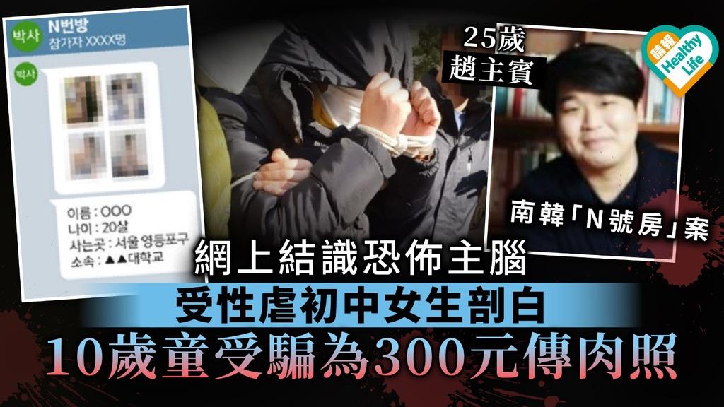 【南韓N號房案】性虐案受害初中女生剖白 10歲童受騙為300元傳肉照