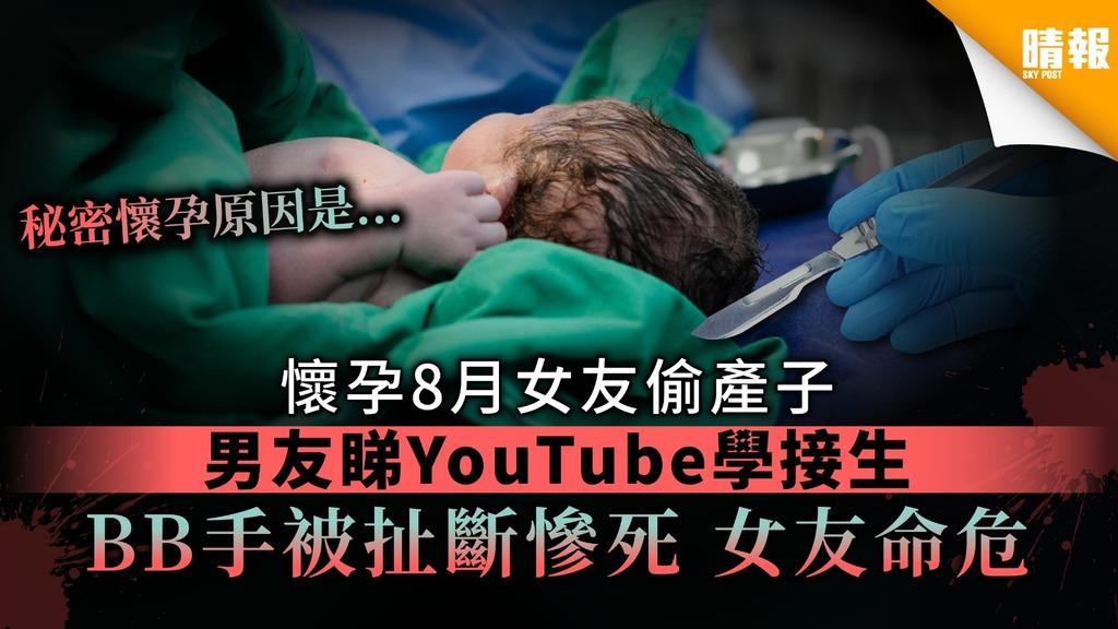 【胎死腹中】懷孕8月女友偷產子 男友睇Youtube學接生 嬰兒手被扯斷慘死女友命危