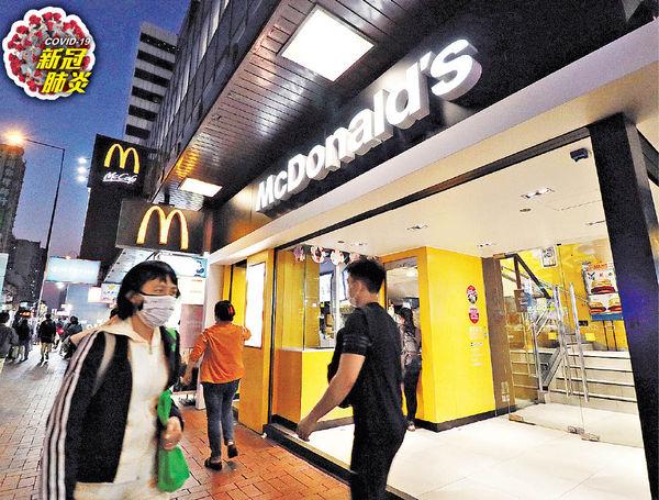 麥當勞晚市停堂食 多間連鎖食肆 拒接待檢疫者