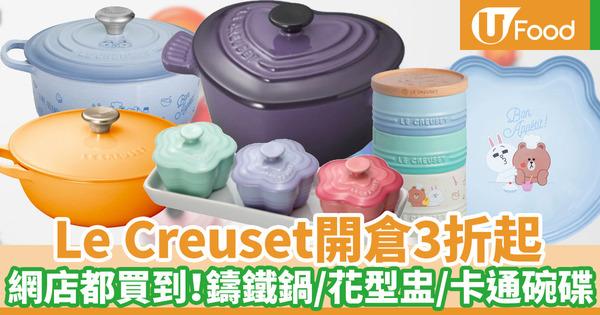【開倉優惠】Le Creuset網店/中環店廚具開倉3折起! 鑄鐵鍋/花型盅/卡通碗碟一連5日大減價