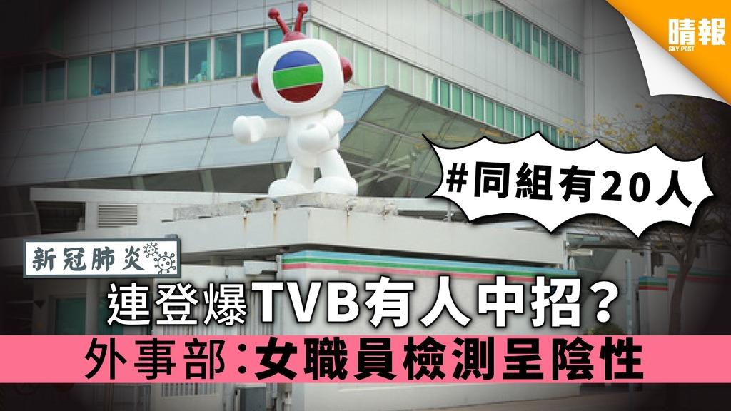 【新冠肺炎】連登爆TVB有人中招? 外事部:女職員檢測呈陰性