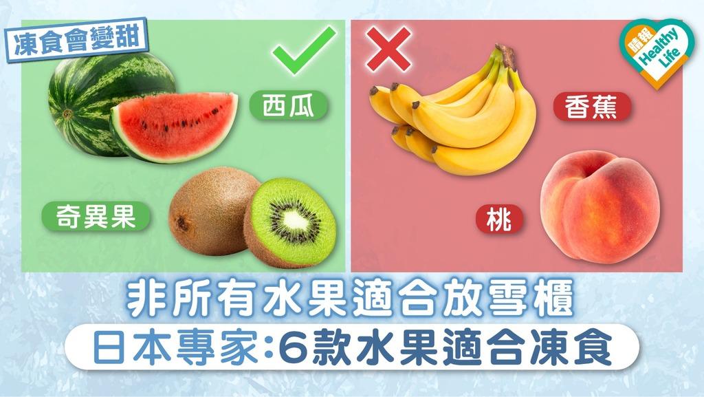 非所有水果適合放雪櫃 日本專家:6款水果凍食變甜【附專家解釋】