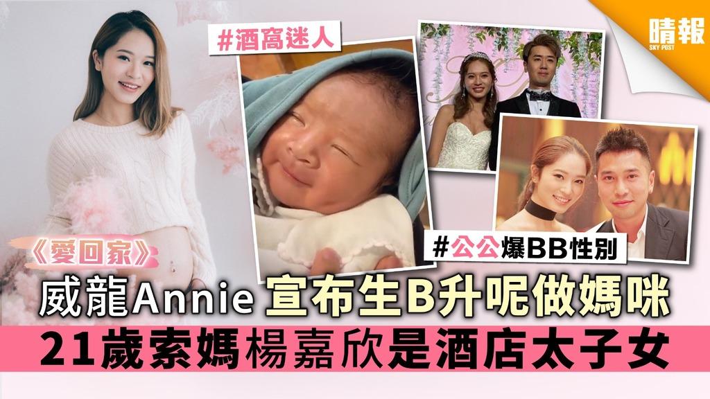 《愛回家》威龍Annie宣布生B升呢做媽咪 21歲索媽楊嘉欣是酒店太子女