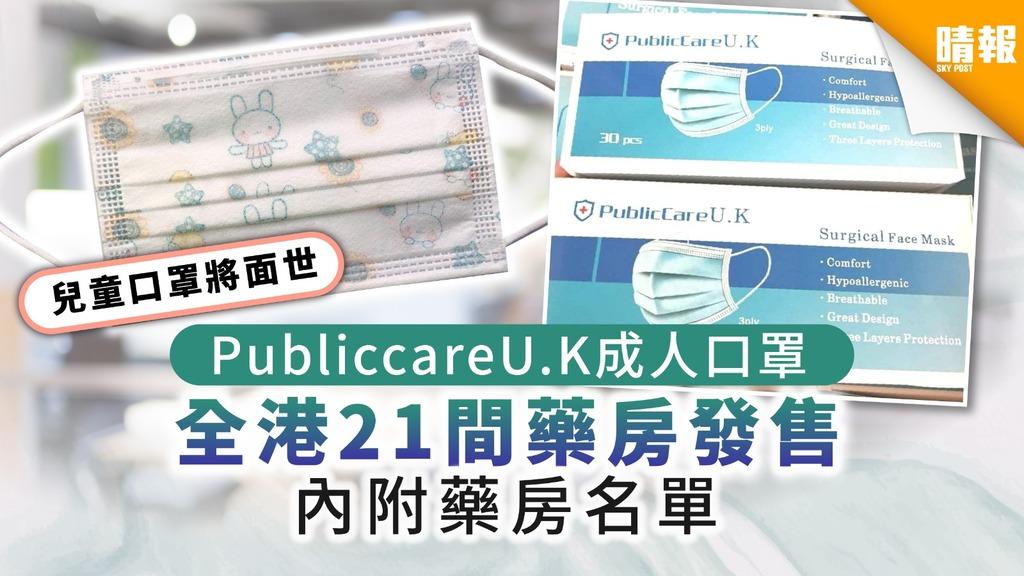 【買口罩】PublicCareU.K成人口罩 全港21間藥房發售【內附藥房名單】