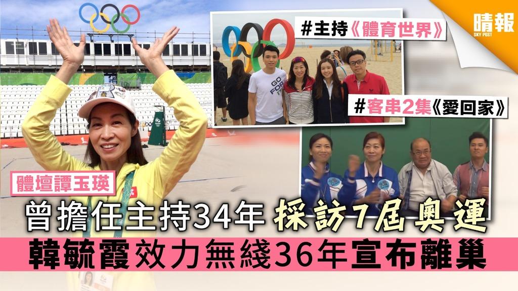 【體壇譚玉瑛】曾擔任主持34年 採訪7屆奧運 韓毓霞效力無綫36年宣布離巢