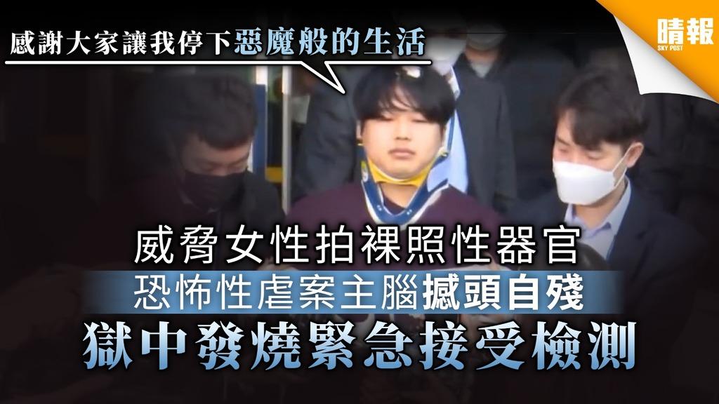 【南韓N號房案】「N號房」主腦被捕後撼頭自殘 獄中發燒緊急接受檢測