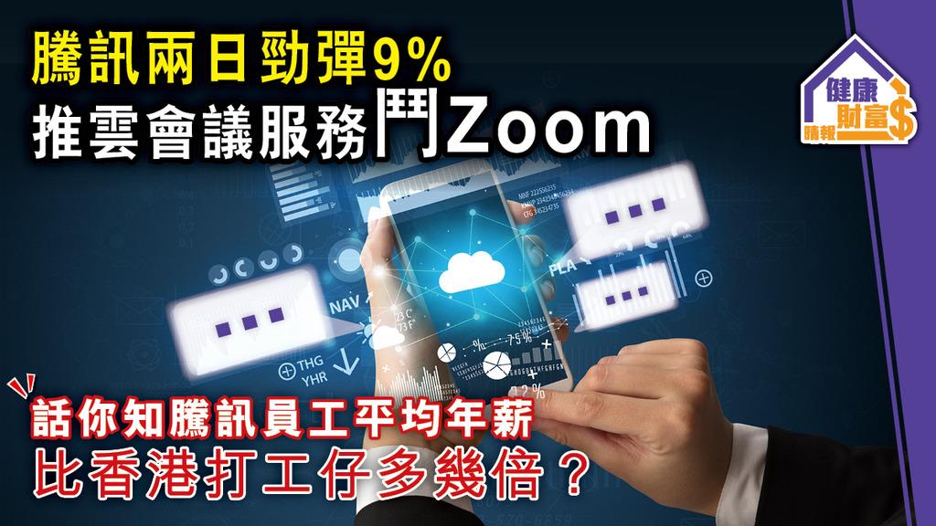 【騰訊兩日勁彈9%】推雲會議服務鬥Zoom 話你知騰訊員工平均年薪比香港打工仔多幾倍?