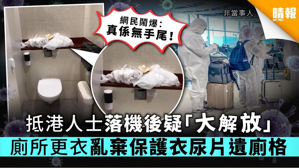 【欠公德心】抵港人士落機後疑「大解放」 廁所更衣亂棄保護衣尿片遺廁格