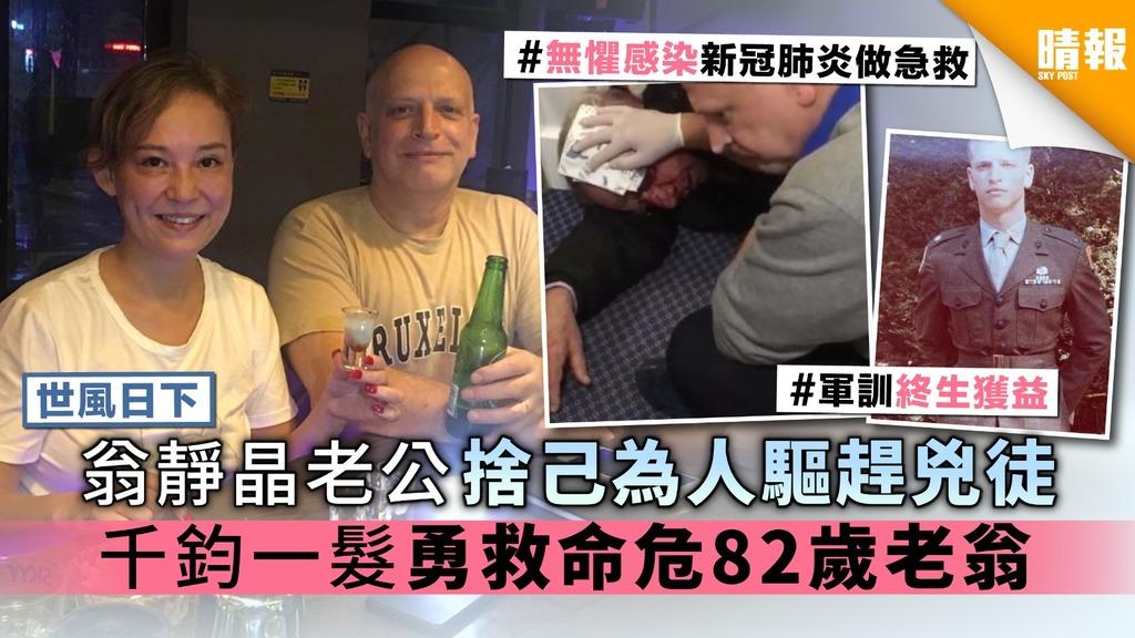 【世風日下】翁靜晶老公捨己為人驅趕兇徒 千鈞一髮勇救命危82歲老翁