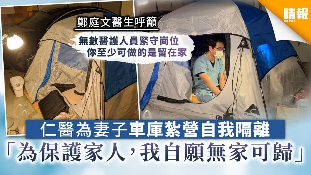 仁醫為妻子車庫紮營自我隔離 「為保護家人,我自願無家可歸」