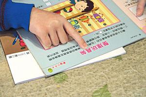 言語治療師媽媽設計 家中暢玩字詞遊戲