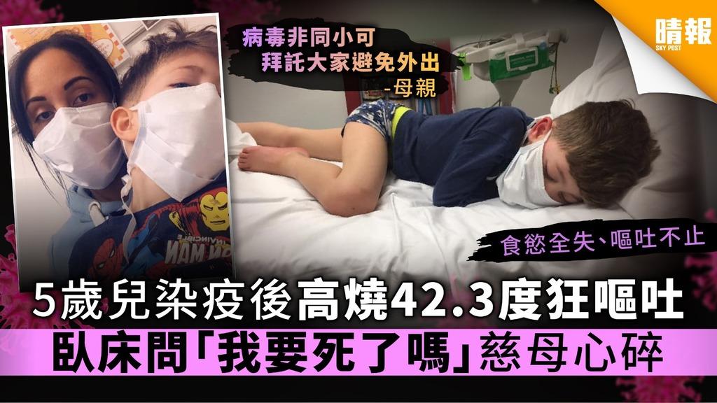【英國疫情】5歲兒染疫後高燒42.3度現幻覺 臥床問「我要死了嗎」慈母心碎