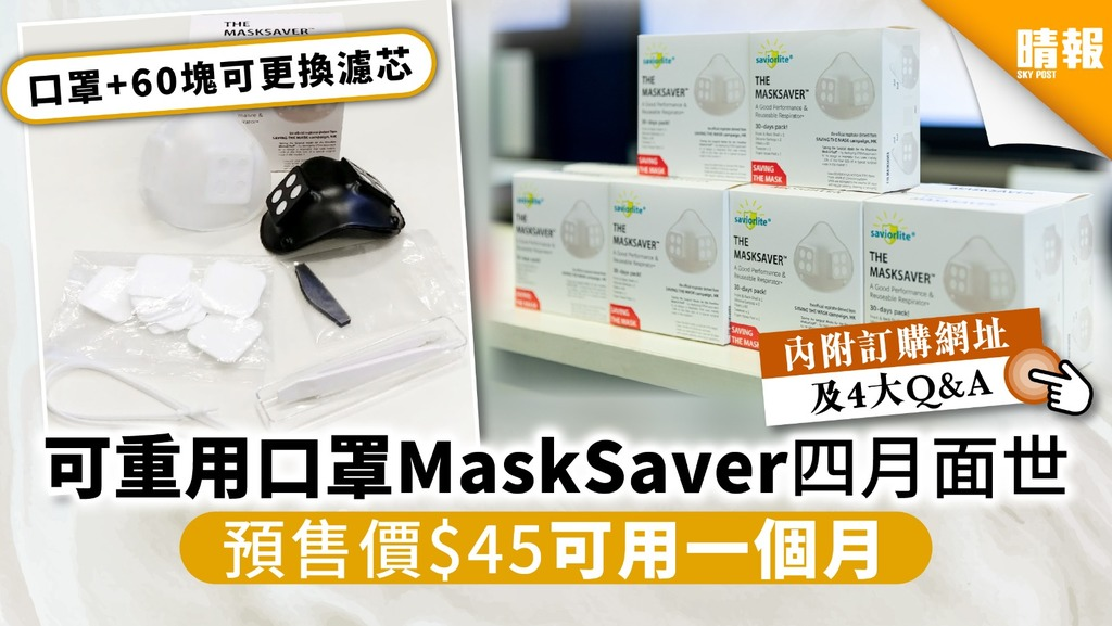 【買口罩】可重用口罩MaskSaver四月面世 預售價$45可用一個月【附訂購網址】