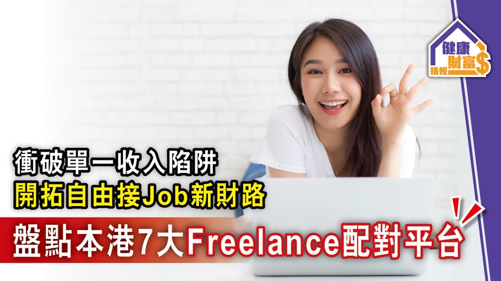 衝破單一收入陷阱 開拓自由接Job新財路【盤點本港7大Freelance配對平台】
