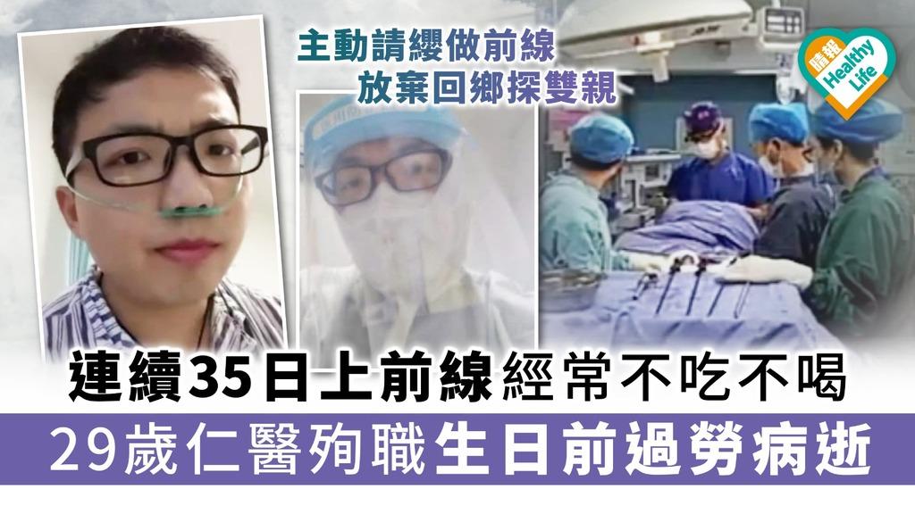 【新冠肺炎】連續35日上前線經常不吃不喝 29歲仁醫殉職生日前過勞病逝