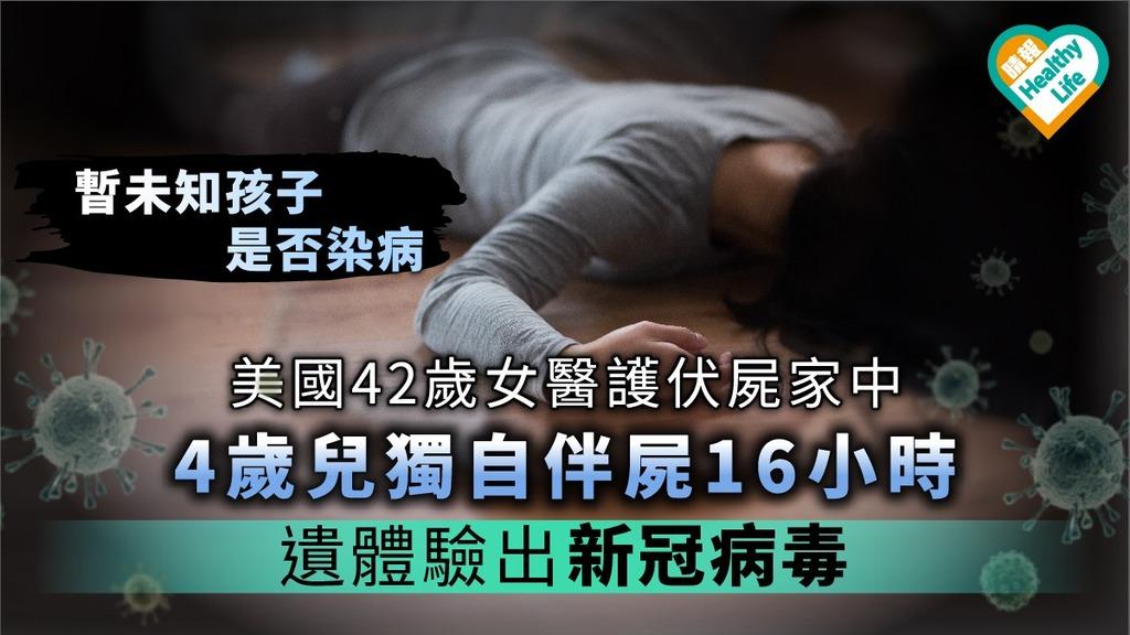 【美國疫情】42歲女醫護伏屍家中 4歲兒獨自伴屍16小時 遺體驗出新冠病毒