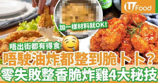 【炸雞做法】掌握簡單4大秘訣!家中都可以輕鬆整到香脆多汁炸雞