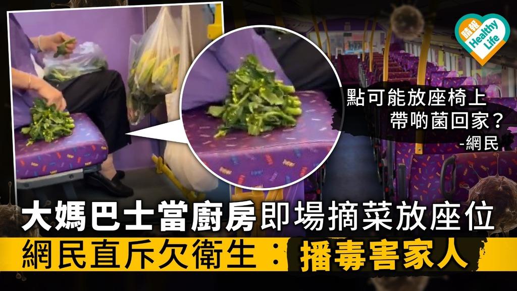 【公共衛生】大媽巴士當廚房即場摘菜放座位 網民直斥欠衛生︰播毒害家人