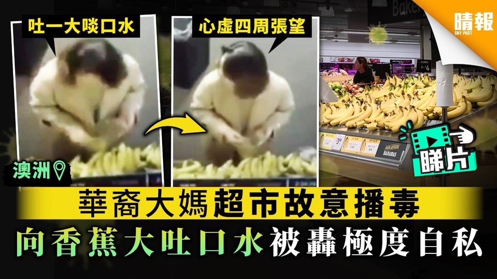 【澳洲疫情】大媽超市故意播毒 向香蕉大吐口水被轟極度自私