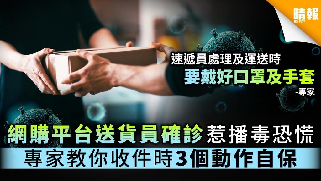 【防疫攻略】日本網購平台送貨員確診惹播毒恐慌 專家教你收件時3個動作自保