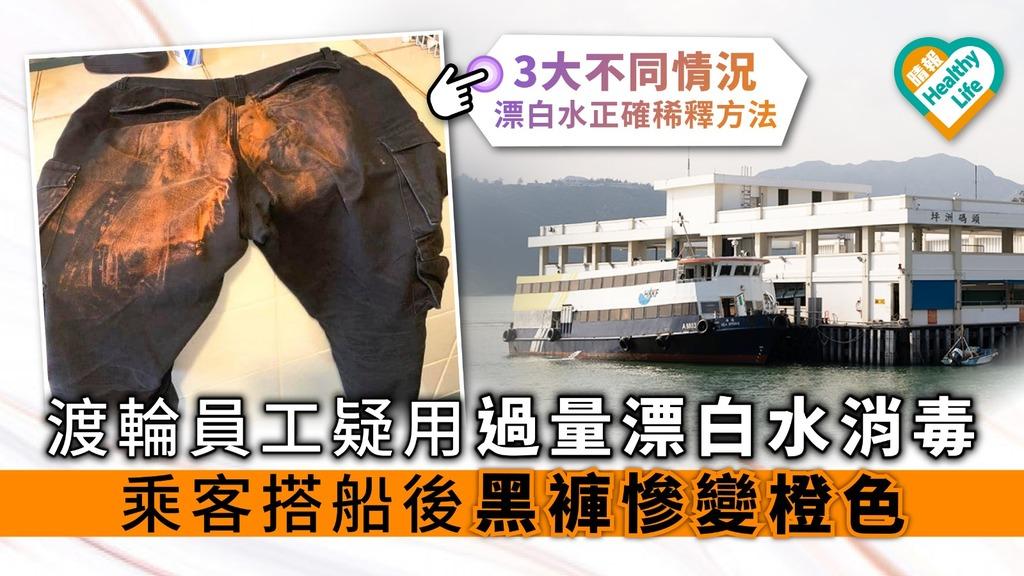 【抗疫知識】渡輪員工疑用過量漂白水消毒 乘客搭船後黑褲慘變橙色【附漂白水正確稀釋方法】