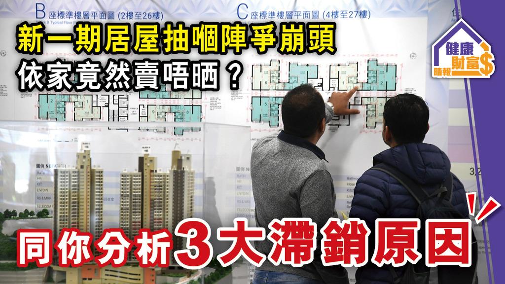 新一期居屋抽嗰陣爭崩頭 依家竟然賣唔晒?【同你分析3大滯銷原因】
