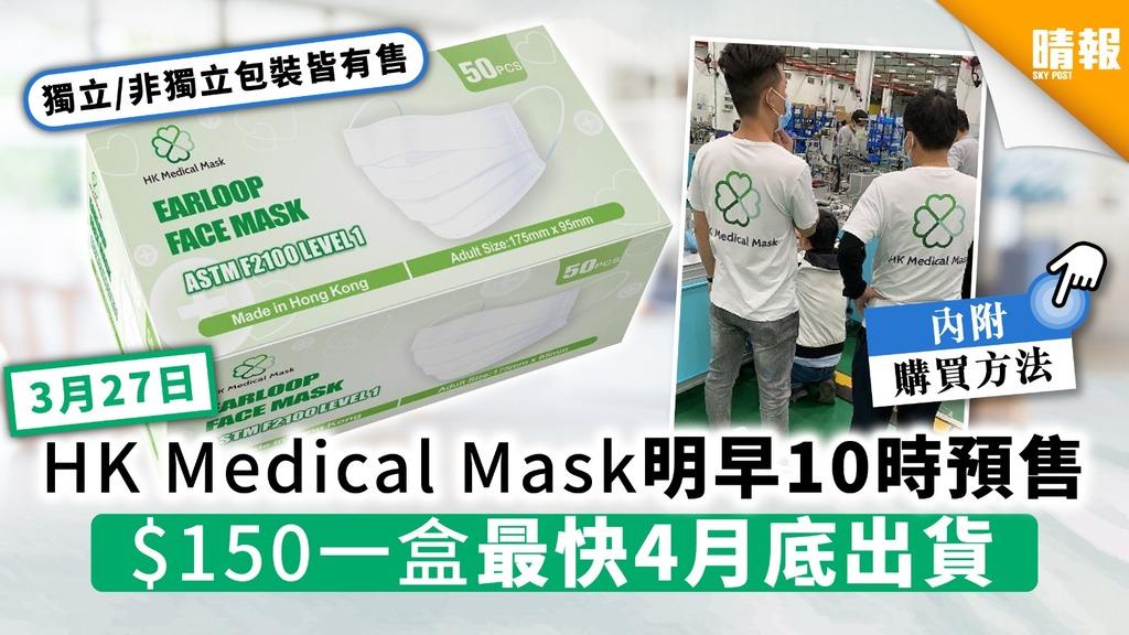 【買口罩】HK Medical Mask成人口罩明早10時預售 $150一盒最快4月底出貨