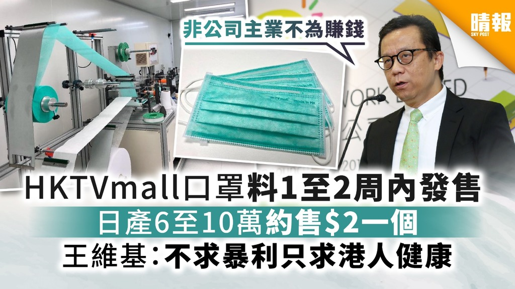 【買口罩】HKTVmall口罩料1至2周內發售 日產6至10萬個約售$2一個 王維基:不求暴利只求港人健康