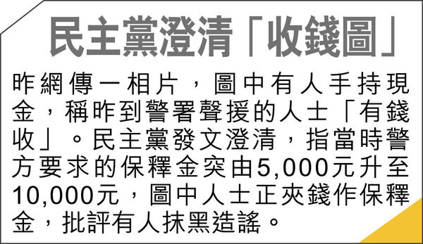 民主派稱政治檢控 鄭麗琼被捕 警:涉披露警員資料