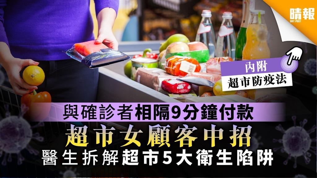 【超市防疫法】與確診者相隔9分鐘付款 超市女顧客中招 醫生拆解超市5大衛生陷阱