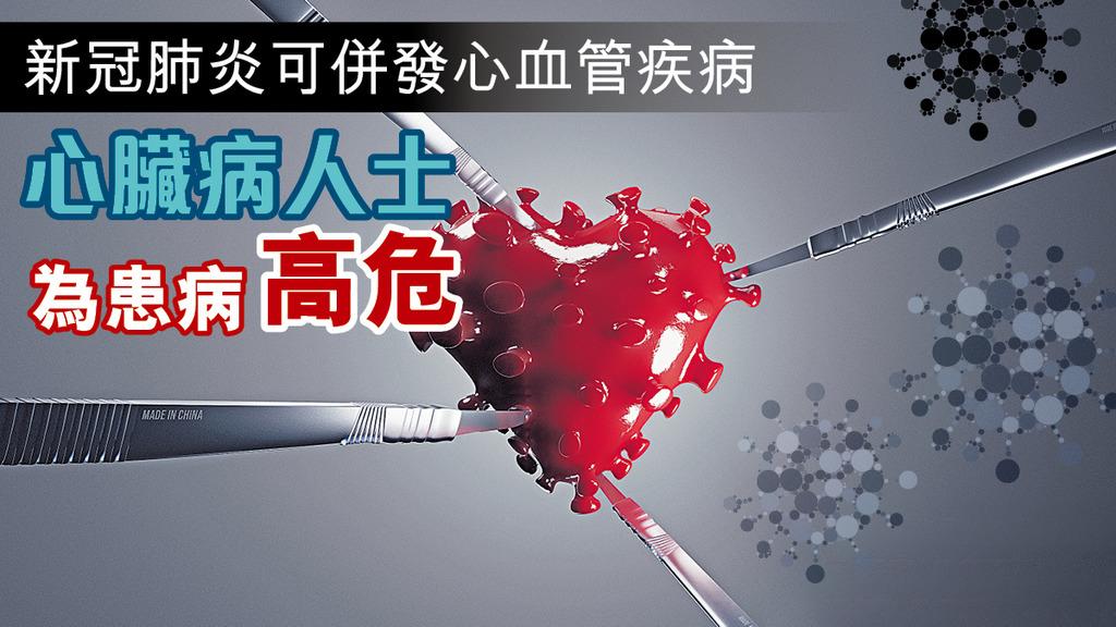 「新冠肺炎可併發心血管疾病 心臟病人士 為患病高危」