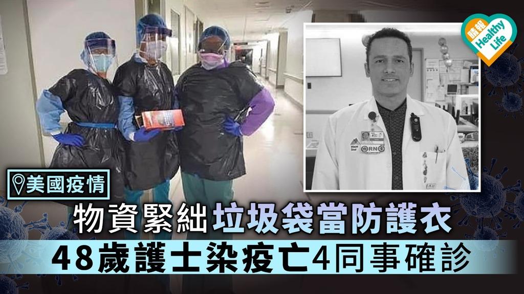 【美國疫情】物資緊絀垃圾袋當防護衣 48歲護士染疫亡4同事確診