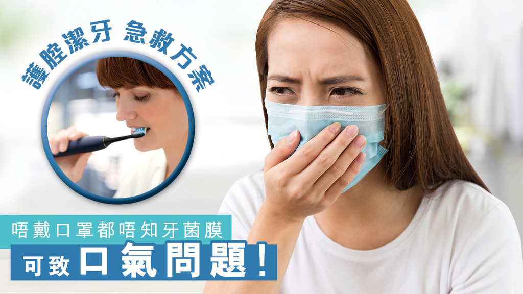 「唔戴口罩都唔知牙菌膜可致口氣問題!護腔潔牙急救方案」