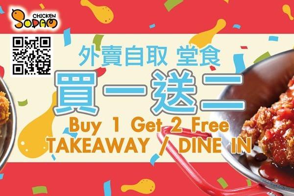 【新冠肺炎】Sodam Chicken加推外賣買一送二優惠!$200有找歎炸雞+焗雞/Pizza+小食